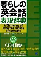 暮らしの英会話表現辞典(CDなしバージ...