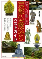 ゆっくり愉しむ京都仏像巡りベストガイド
