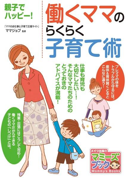 働くママのらくらく子育て術 : 親子でハッピー!