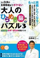 Dr.白澤の100歳までボケない大人のひらめき「脳」パズル 1日10分世界一周の旅 実践ドリル