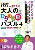 Dr.白澤の100歳までボケない大人のひらめき「脳」パズル 1日10分昭和史の追憶 実践ドリル