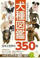 いちばんよくわかる 犬種図鑑 日本と世...