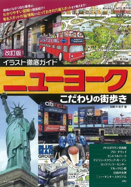 イラスト徹底ガイド ニューヨーク こだわりの街歩き 改訂版