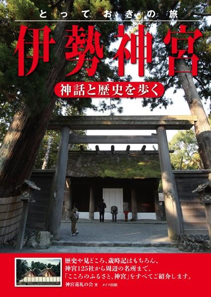 とっておきの旅 伊勢神宮 〜神話と歴史を歩く〜
