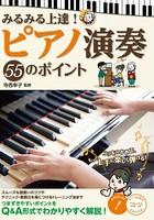 みるみる上達! ピアノ演奏 55のポイ...