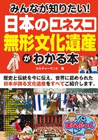 みんなが知りたい!日本の「ユネスコ 無形文化遺産」がわかる本