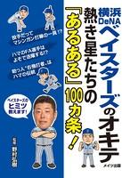 横浜DeNAベイスターズのオキテ 〜熱...