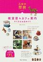 乙女の奈良 雑貨屋&カフェ案内 すてきなお店めぐり