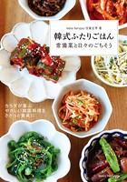韓式ふたりごはん 常備菜と日々のごちそ...