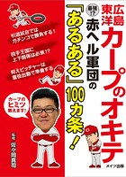 広島東洋カープのオキテ 〜最強!?赤ヘ...