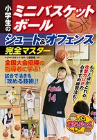 小学生のミニバスケットボール シュート...