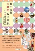 静岡・愛知 ご朱印めぐり旅 乙女の寺社...