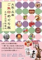 大阪・兵庫 ご朱印めぐり旅 乙女の寺社...
