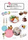 長崎 すてきな雑貨屋さん&カフェ かわいいお店めぐり