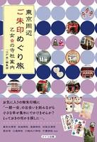 東京周辺 ご朱印めぐり旅 乙女の寺社案...