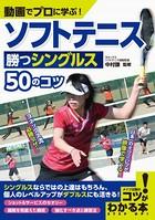 動画でプロに学ぶ!ソフトテニス 勝つシ...