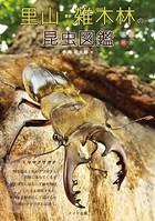 里山・雑木林の昆虫図鑑