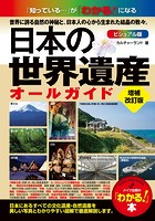 日本の世界遺産 ビジュアル版 オールガイド 増補改訂版