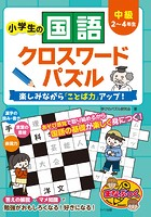 小学生の国語クロスワードパズル 中級 楽しみながら「ことば力」アップ!