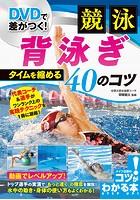 DVDで差がつく!競泳 背泳ぎ タイムを縮める40のコツ 【DVDなし】