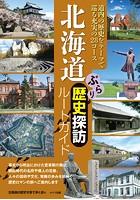 北海道 ぶらり歴史探訪ルートガイド