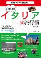 ガイドブックには載らない イタリアまる秘旅行術 知っていると10倍楽しめる達人の知恵60 改訂版