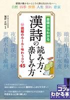 基礎からわかる 漢詩の読み方・楽しみ方 読解のルールと味わうコツ45