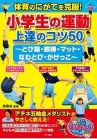 体育のにがてを克服!小学生の運動 上達のコツ50 〜とび箱・鉄棒・マット・なわとび・かけっこ〜