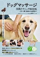 ドッグマッサージ 実践テクニックBOOK この一冊で基本から応用まで