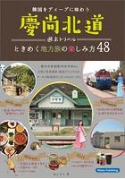 慶尚北道 週末トラベル ときめく地方旅の楽しみ方48 韓国をディープに味わう