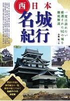 西日本 名城紀行