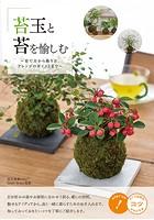 苔玉と苔を愉しむ 〜育て方から飾り方、アレンジのポイントまで〜