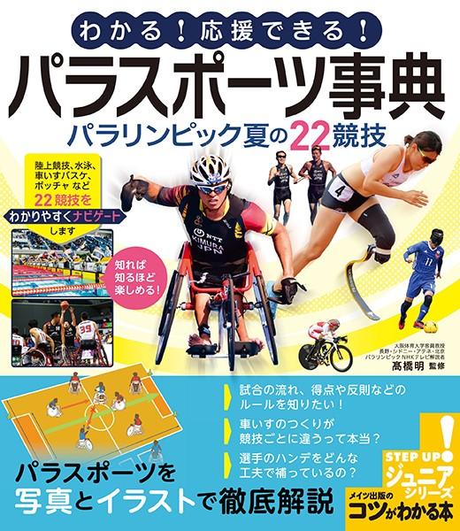 わかる! 応援できる! パラスポーツ事典 パラリンピック夏の22競技