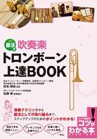部活で吹奏楽 トロンボーン 上達BOOK