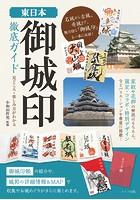 東日本 「御城印」徹底ガイド 見どころ・楽しみ方がわかる