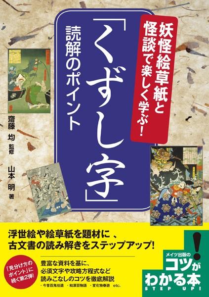 妖怪絵草紙と怪談で楽しく学ぶ!「くずし字」 読解のポイント