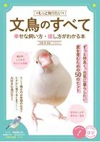 もっと知りたい 文鳥のすべて 幸せな飼い方・接し方がわかる本