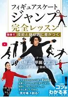 フィギュアスケート ジャンプ完全レッスン 動画で技術と魅せ方に差がつく