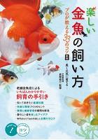 楽しい金魚の飼い方 プロが教える33のコツ 新版 〜長く元気に育てる〜