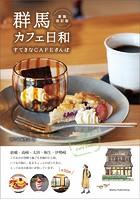 群馬 カフェ日和 すてきなCAFEさんぽ 新装改訂版