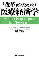 「改革」のための医療経済学