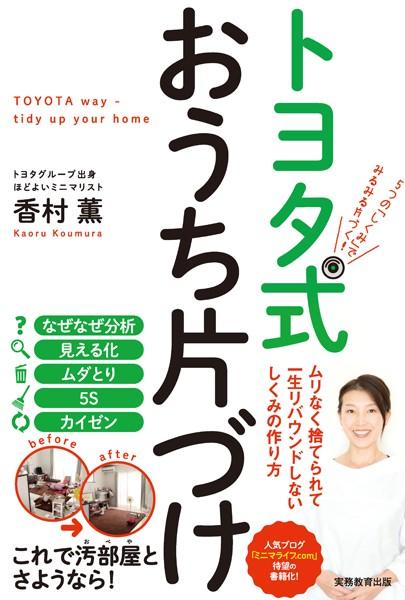 トヨタ式おうち片づけ 5つの「しくみ」でみるみる片づく!