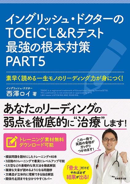 イングリッシュ・ドクターのTOEIC L&Rテスト最強の根本対策 PART5