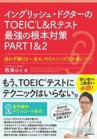 イングリッシュ・ドクターのTOEIC L&Rテスト最強の根本対策 PART1&2