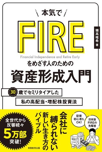 本気でFIREをめざす人のための資産形成入門 30歳でセミリタイアした私の高配当・増配株投資法