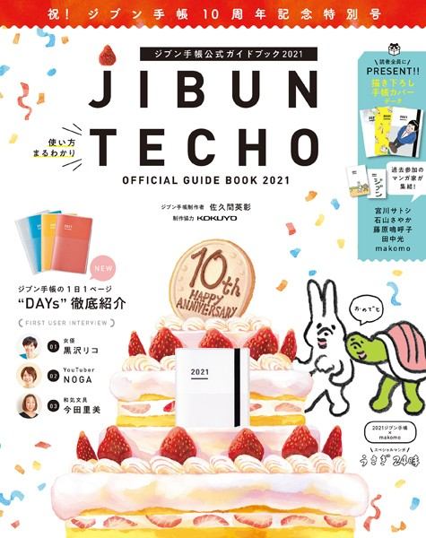 ジブン手帳公式ガイドブック 2021