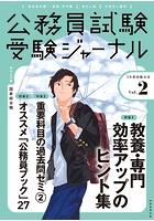受験ジャーナル 3年度試験対応 Vol.2