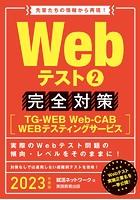 Webテスト 2【TG-WEB・Web-CAB・WEBテスティングサービス】完全対策 2023年度版
