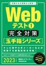 Webテスト 1【玉手箱シリーズ】完全対策 2023年度版