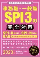 事務職・一般職SPI3の完全対策 2023年度版